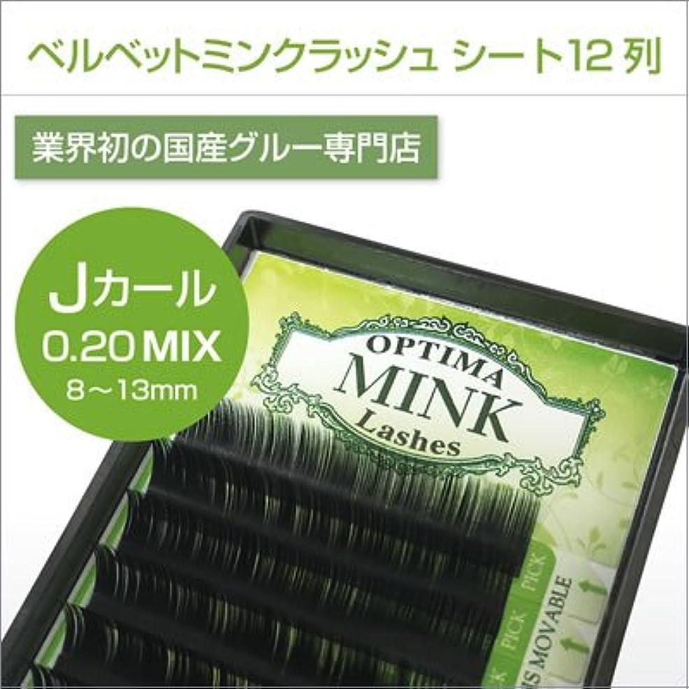 起こりやすい取る年齢orlo(オルロ) OPTIMA ベルベット ミンクラッシュ MIX Jカール 0.2mm×8mm~13mm