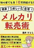 nisennnijyuuitinennsaisinnbann hukugyoushoshishhsademotukijyuumankasegerumerukaritennbaijyutu sedori nyuumonn tennbai hukugyou: shoshinnshagaotiiruhakuritabaitaisakuwotetteikaisetu (Japanese Edition)