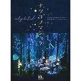 10th Anniversary Visionary Open-air Live ナツヨノマジック [Blu-ray]