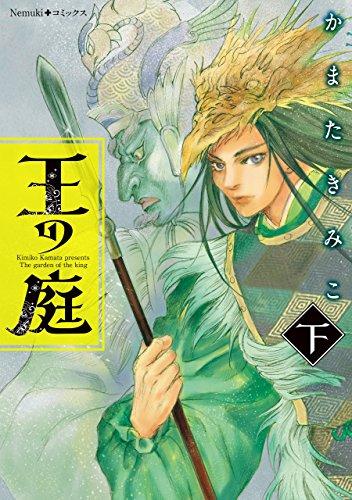 王の庭(下) (Nemuki+コミックス)