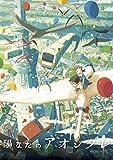 陽なたのアオシグレ DVD通常版[DVD]