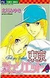 東京ジュリエット(9) (フラワーコミックス)
