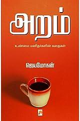 அறம் / Aram (Tamil Edition) Kindle Edition