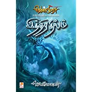 இந்திரநீலம் / IndiraNeelam (வெண்முரசு / Venmurasu Book 7) (Tamil Edition)