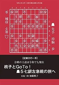桃子とGoTo! ▲5七銀左急戦の旅へ 加藤桃子女流三段 (将棋世界2020年12月号付録)