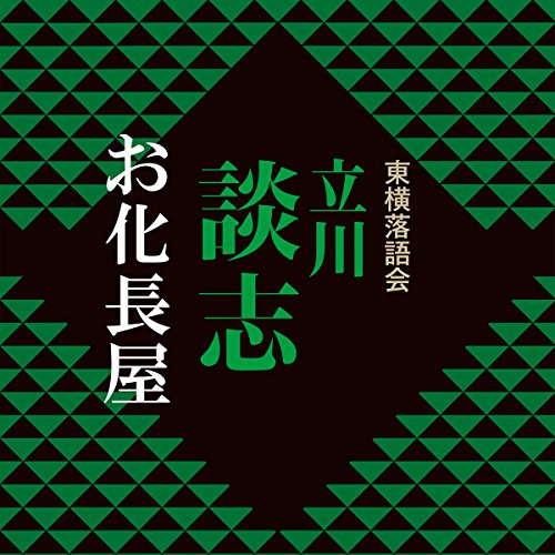 お化長屋 (1979) | 立川 談志