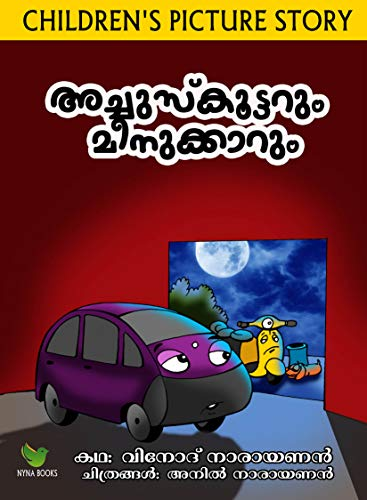 The story of Meenu car and Achu scooter: Children's picture story (Children's book Book 26) (Malayalam Edition)