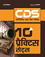 10 Practice Sets CDS Combined Defence Services Entrance Examination 2020 Hindi