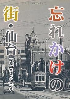 忘れかけの街・仙台—昭和40年頃、そして今