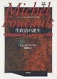 ミシェル・フーコー講義集成〈8〉生政治の誕生 (コレージュ・ド・フランス講義1978-79)