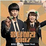 Korean drama OST, Answer Me 1997...