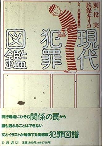 現代犯罪図鑑 (シリーズ「物語の誕生」)