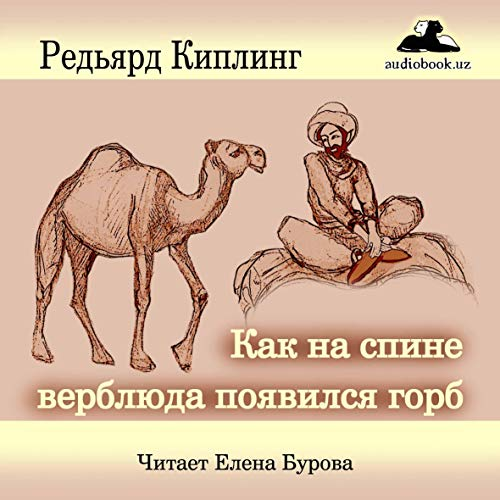 Diseño de la portada del título Как на спине верблюда появился горб [How the Camel Got His Hump]
