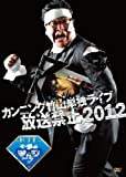 カンニング竹山単独ライブ「放送禁止 2012」 [DVD]