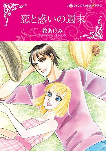 恋と惑いの週末 (ハーレクインコミックス・キララ)の詳細を見る