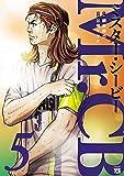 Mr.CB 5 (ヤングチャンピオン・コミックス)