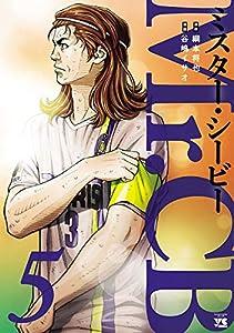 Mr.CB 5巻 表紙画像