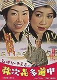 ひばり・チエミの弥次喜多道中[DVD]