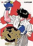 太郎(TARO)(2) (ヤングサンデーコミックス)