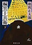 編笠十兵衛(下) (新潮文庫)