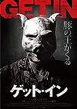 ゲット・イン [DVD] image