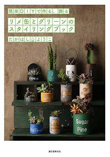 リメ缶とグリーンのスタイリングブック: 簡単DIYで作る、飾る