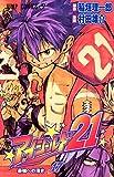 アイシールド21 17 (ジャンプコミックス)