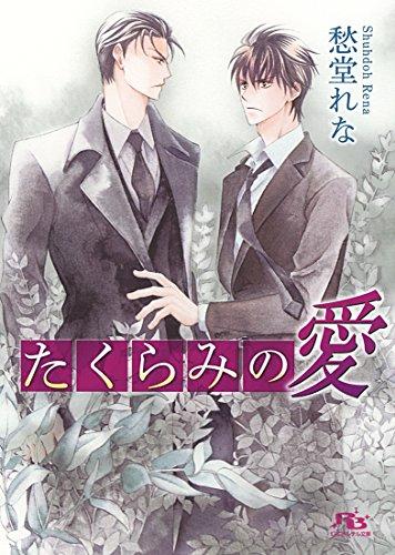 たくらみの愛 (幻冬舎ルチル文庫)