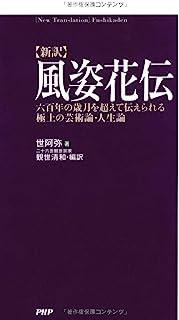 [新訳]風姿花伝 六百年の歳月を超えて伝えられる極上の芸術論・人生論