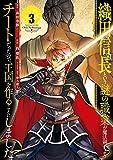 織田信長という謎の職業が魔法剣士よりチートだったので、王国を作ることにしました(3)