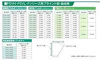 FSVH3-525S 背ブラインド板