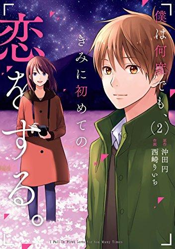 僕は何度でも、きみに初めての恋をする。(2)(完) (ガンガンコミックスONLINE)の詳細を見る