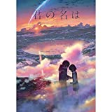 Bowinr Your Name Poster, Japanese Anime No Fading Art Print Poster for Home Wall Decor(42x30cm Style 01)