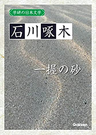 学研の日本文学 石川啄木: 一握の砂