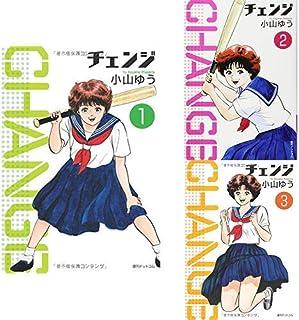 チェンジ 復刻版 1-3巻 新品セット