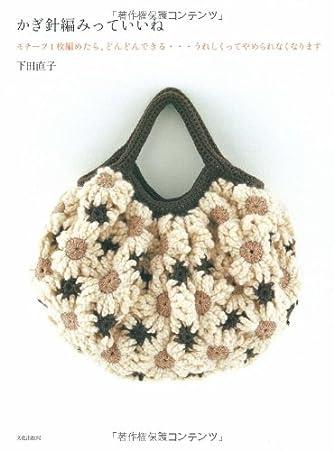 かぎ針編みっていいね―モチーフ1枚編めたら、どんどんできる…うれしくってやめられなくなります