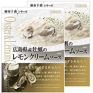 広島県産牡蠣のレモンクリームソース(nakato麻布十番シリーズ) ×2個