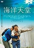 海洋天堂 [DVD] image