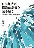 日本経済の構造的危機を読み解く 持続可能な産業再生を展望して