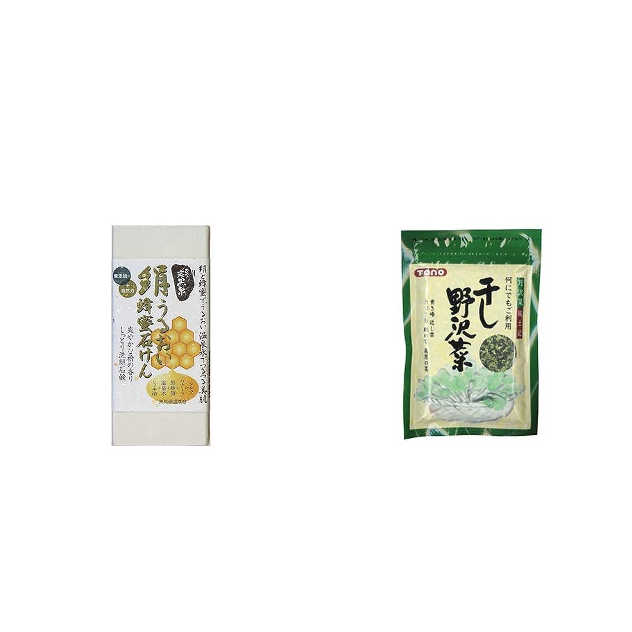 燃料ダイヤモンド事実[2点セット] ひのき炭黒泉 絹うるおい蜂蜜石けん(75g×2)?干し野沢菜(100g)