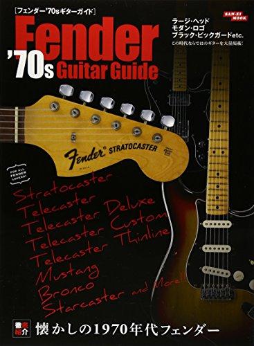フェンダー'70sギターガイド (SAN-EI MOOK)