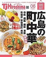 TJ Hiroshima 2020年 6月号【広島の町中華】