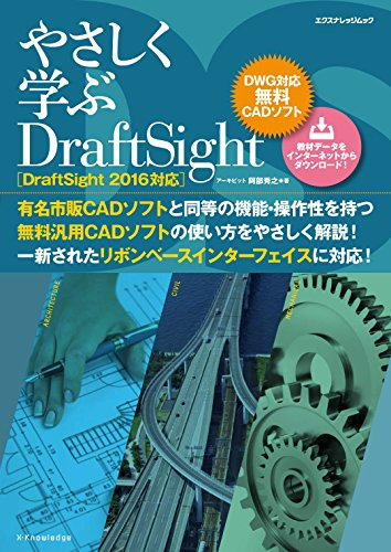 やさしく学ぶDraftSight[DraftSight2016対応] (エクスナレッジムック)