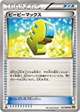 Pokemon Card Japanese - Max Elixir 072/080 XY9 - 1st Edition