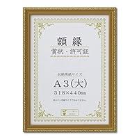 大仙 額縁 賞状額 金消 A3大 木製 箱入 J760C3400