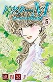 ドクターM ダーク・エンジェルIV 5 (Akita Comics Elegance)