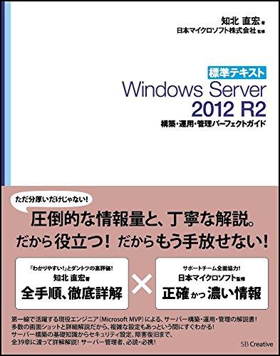 『標準テキスト Windows Server 2012 R2 構築・運用・管理パーフェクトガイド』のトップ画像