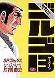 ゴルゴ13(7)【期間限定 無料お試し版】 (コミックス単行本)
