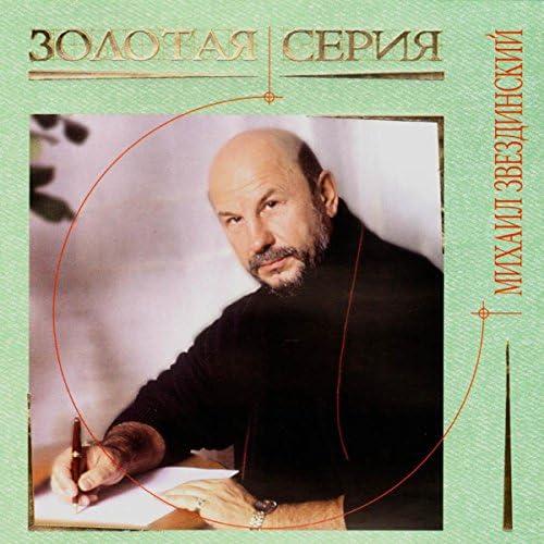 Mikhail Zvezdinsky