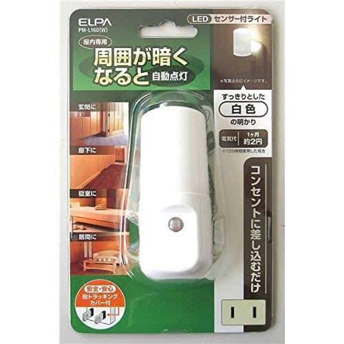 朝日電器 (業務用セット) ELPA LEDナイトライト 明暗センサー アンバー PM-L160(W) (×10セット)